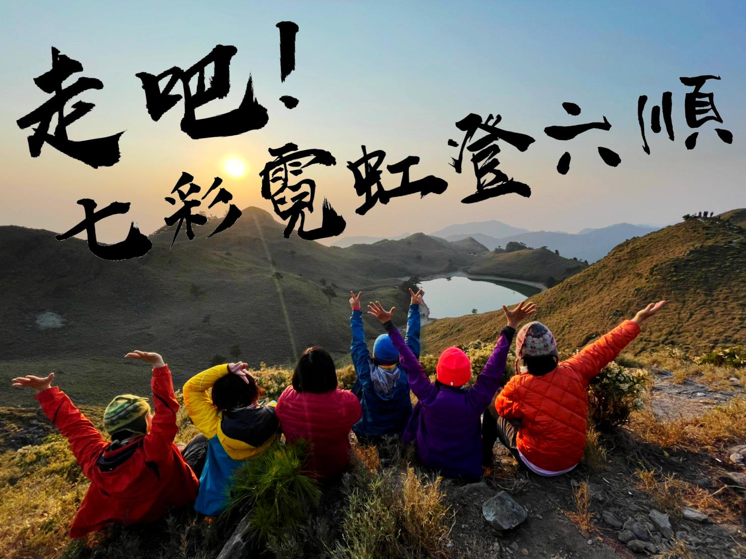 [2999]走吧!七彩霓虹登六順,丹大寂寞公路