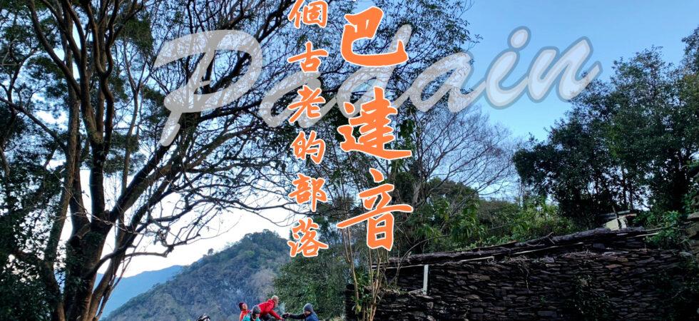 [高燕部落]眾神的領地,有個古老的部落叫做Padain。 @飯糰五號的旅遊狂想+