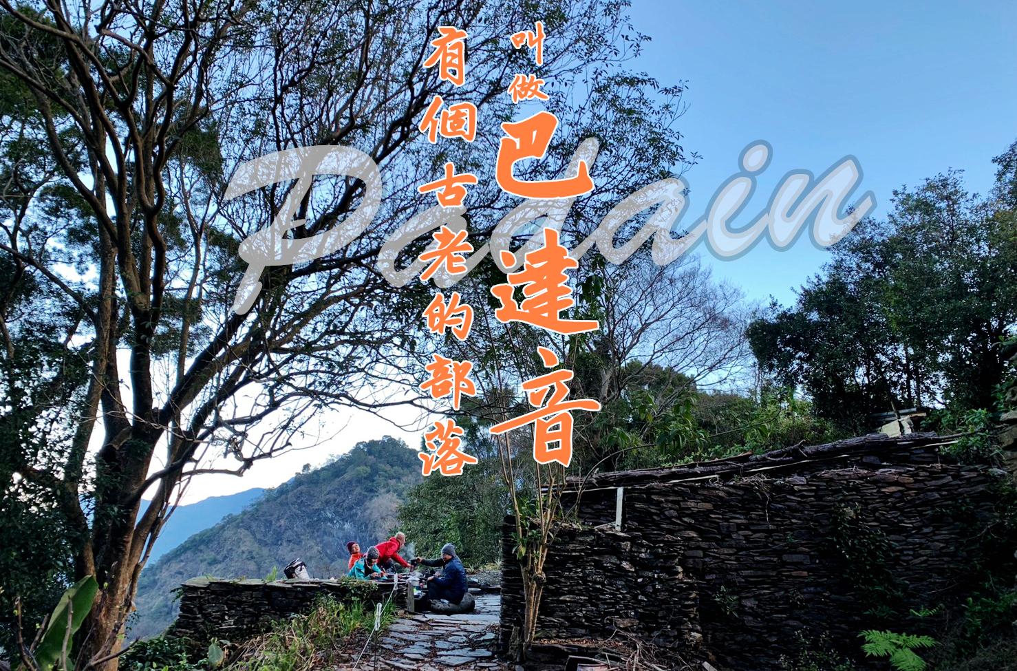 [高燕部落]眾神的領地,有個古老的部落叫做Padain。