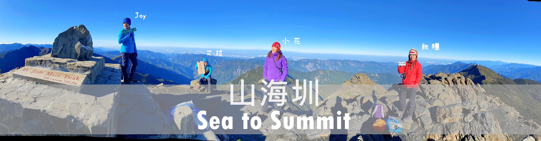 [山海圳]大海到山巔國家級綠道的行前準備