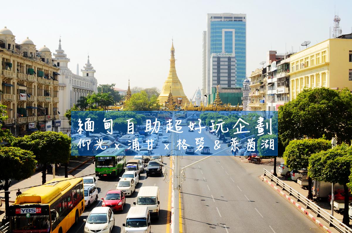 緬甸自助超好玩企劃,行前攻略、食衣住行玩樂分享。 @飯糰五號的旅遊狂想+