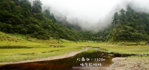 [中級山]秘境中的秘境x松羅湖畔露營x進入魔境森林探訪南勢溪源頭。 @飯糰五號的旅遊狂想+