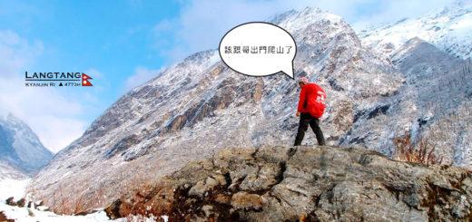 [尼泊爾]藍塘紀行,Day 2 Rimche- Mumdu,走在大雪紛飛的美麗與哀愁。 @飯糰五號的旅遊狂想+