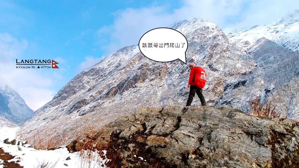 [尼泊爾]藍塘紀行,Day 2 Rimche- Mumdu,走在大雪紛飛的美麗與哀愁。