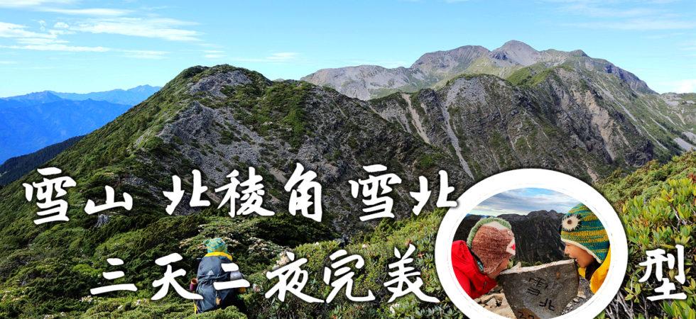 [3703]小矮人勇闖雪北童話小屋,3天2夜雪主北稜角完美O型 @飯糰五號的旅遊狂想+