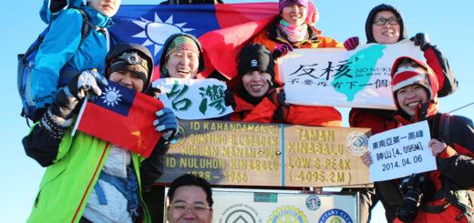 [4095.2]神山。東南亞第一高峰唱國歌 @飯糰五號的旅遊狂想+