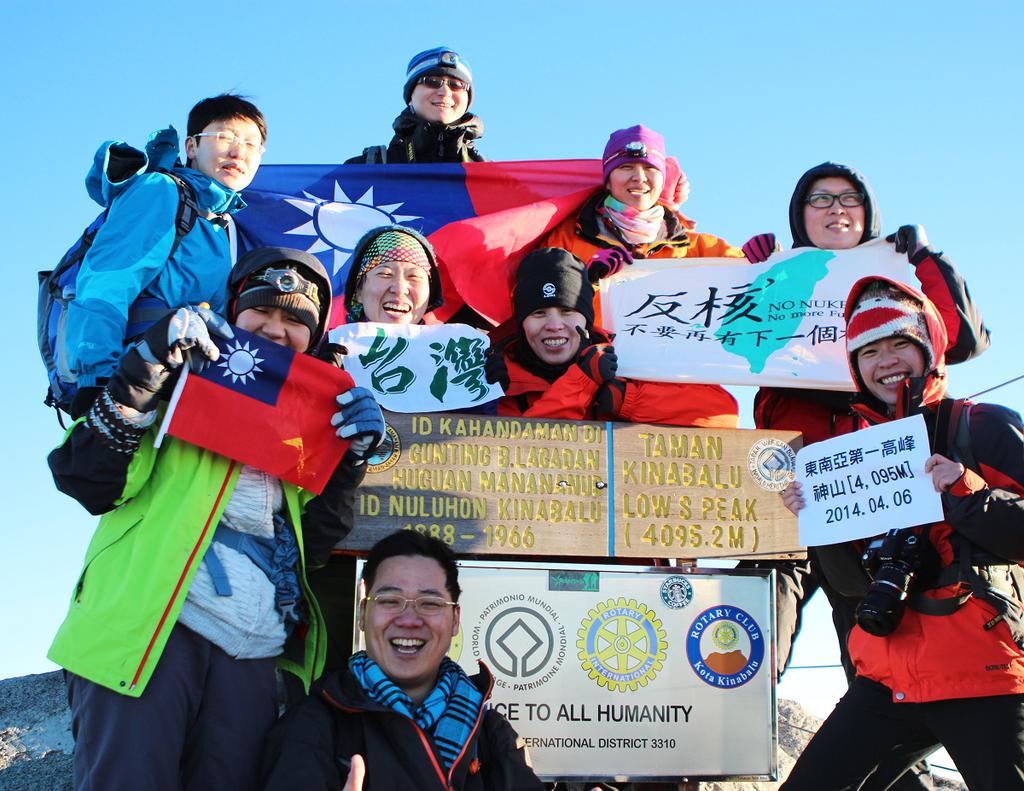 [4095.2]神山。東南亞第一高峰唱國歌