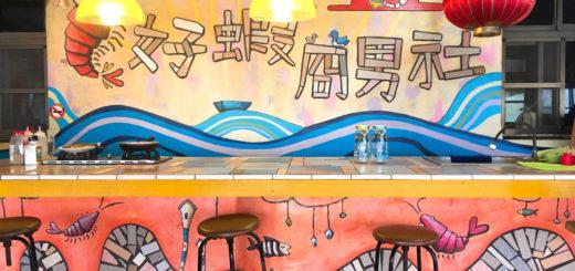 [雲林口湖] 與龍膽石斑賽跑的白蝦,好蝦冏男社 @飯糰五號的旅遊狂想+