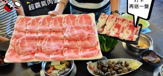 [大直捷運美食]肉食系學生必吃,桌子放不下的肉盤x不偷懶菜盤。鍋饕精饌涮涮鍋。 @飯糰五號的旅遊狂想+