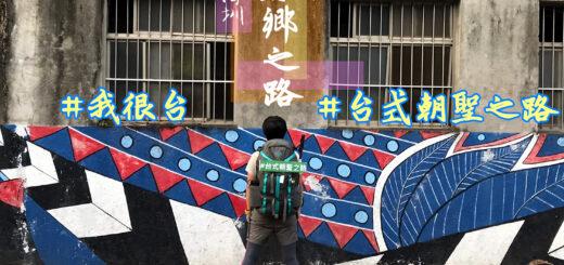 [山海圳]原鄉之路的熱情從茶山部落開始 @飯糰五號的旅遊狂想+