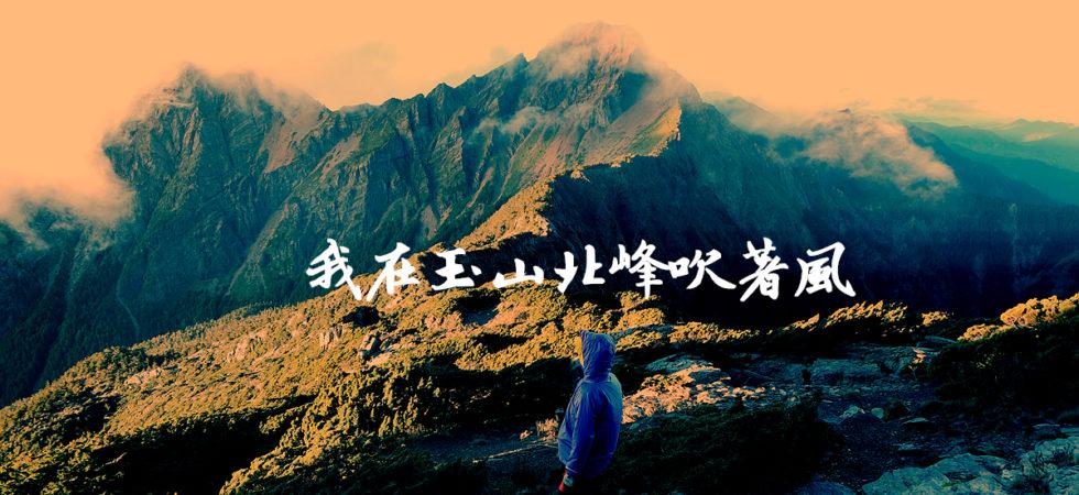 [3858]我在玉山北峰吹著風 @飯糰五號的旅遊狂想+