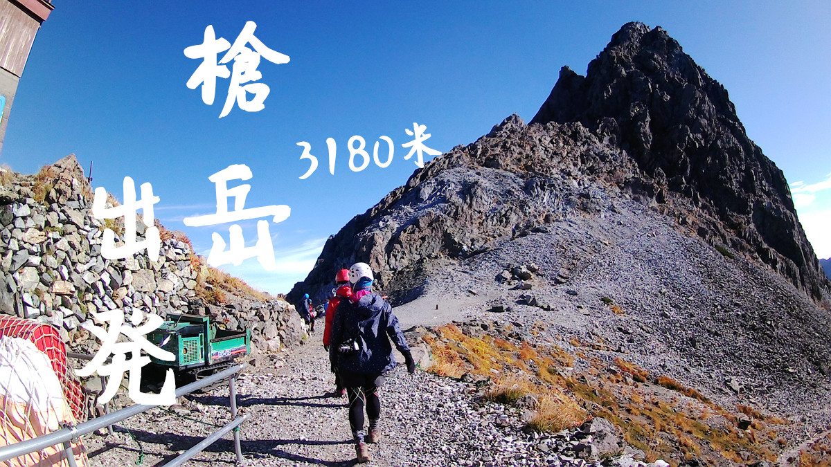 [3180]日本登山者的夢想之山-槍岳,外掛表銀座縱走 @飯糰五號的旅遊狂想+