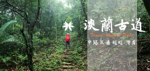 淡蘭古道中路與神同行,在台灣的朝聖之路遇見最強男人。 @飯糰五號的旅遊狂想+