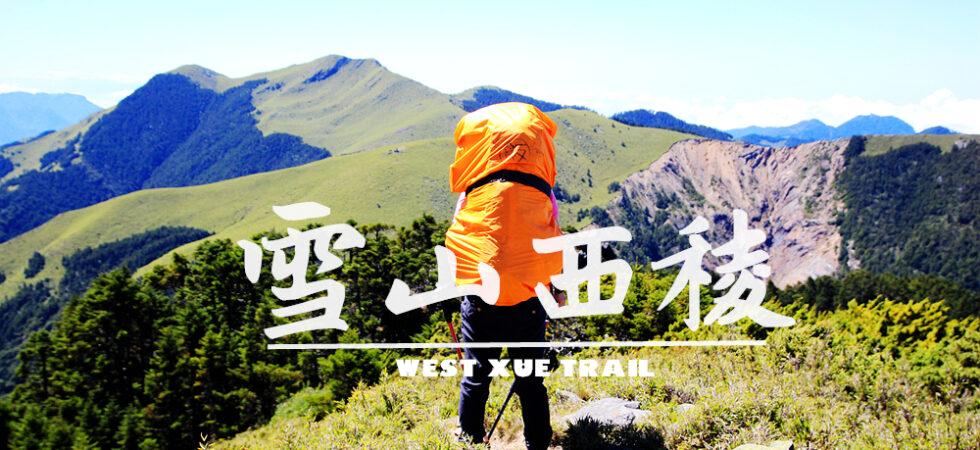 像極了杏鮑菇,我的雪山西稜六日 @飯糰五號的旅遊狂想+