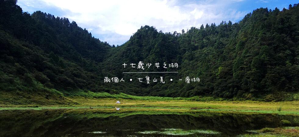 [秘境]兩個人、七隻山羌在松蘿湖遇見莫內印象。 @飯糰五號的旅遊狂想+