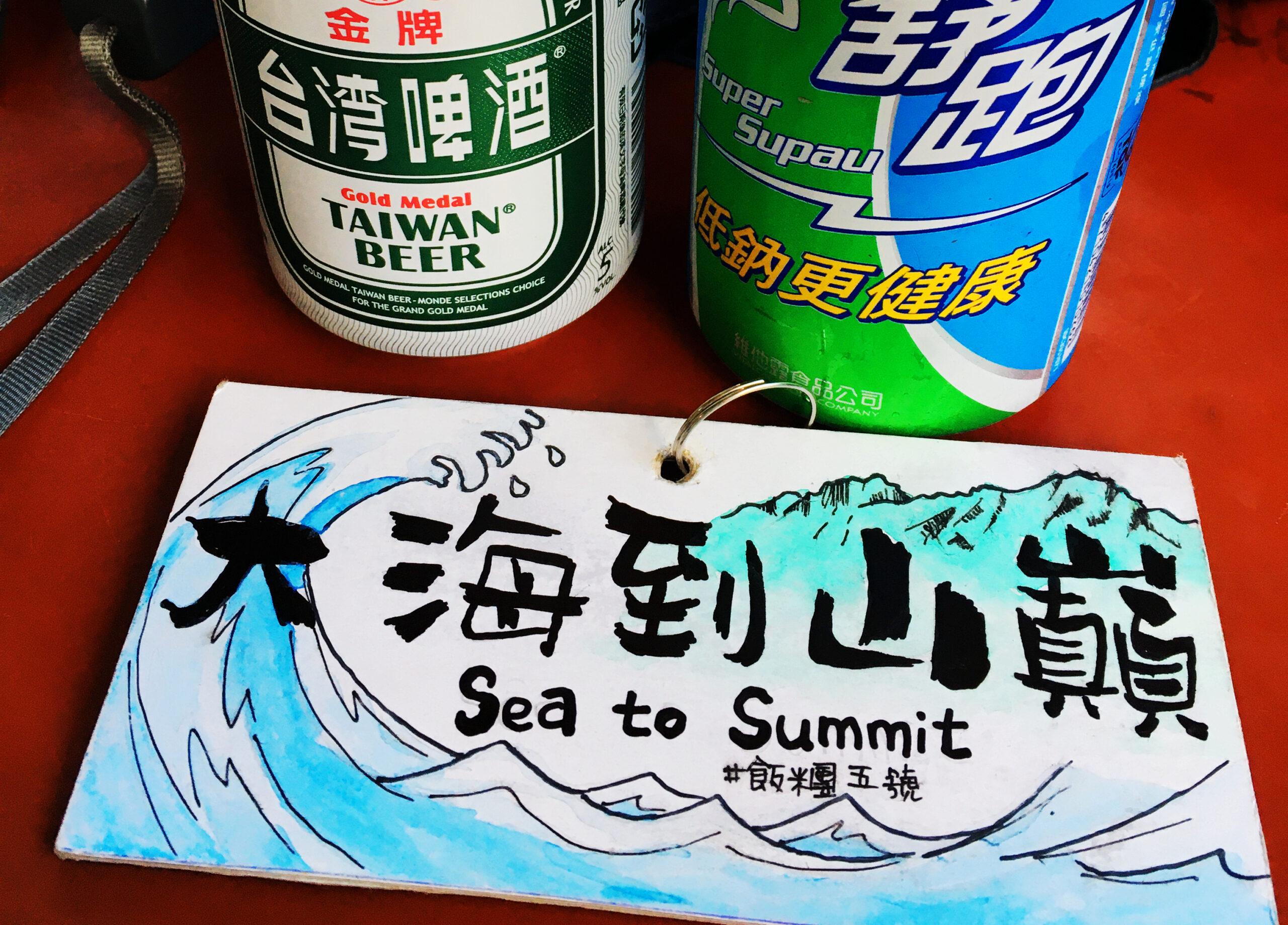 [山海圳D4]茶山到山美,只要啤酒陪,不要被狗追。