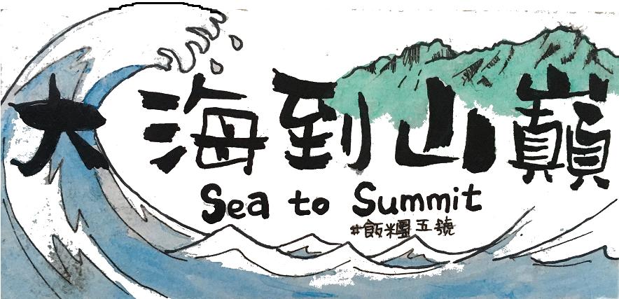 [山海圳]大海到山巔國家級綠道的行前準備 @飯糰五號的旅遊狂想+