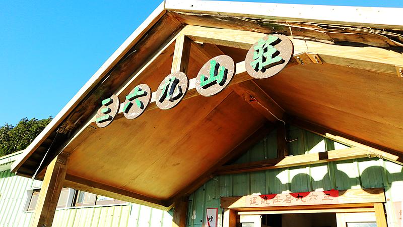 [3703]小矮人勇闖雪北童話小屋,3天2夜雪主北稜角完美O型
