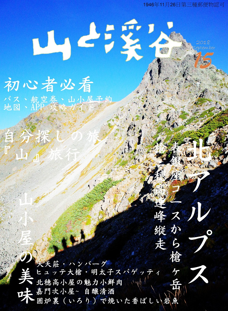 [日本登山]初心者の讀!表銀座槍穗縱走行前攻略
