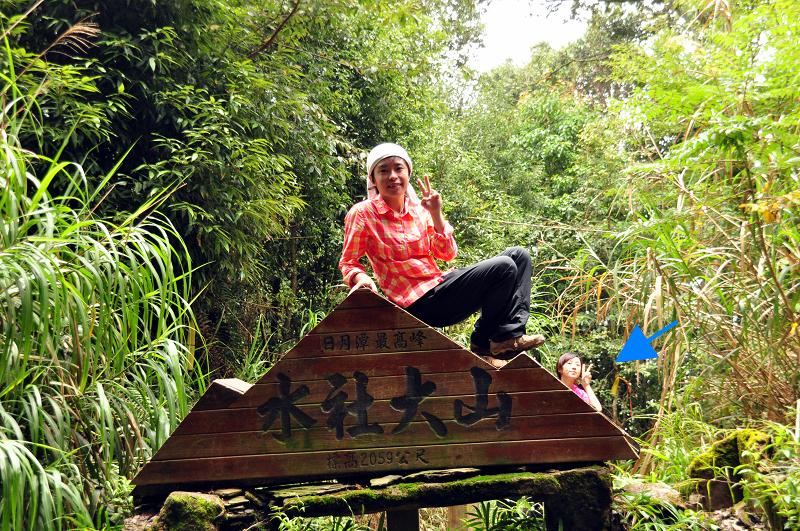 [舊小百岳]2059M,日月潭最高峰~水社大山 @飯糰五號的旅遊狂想+