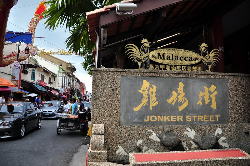 [馬來西亞]峇峇娘惹。麻六甲 @飯糰五號的旅遊狂想+